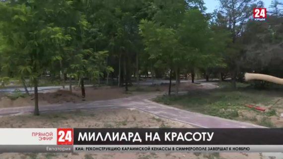 Новости Евпатории. Выпуск от 28.07.21