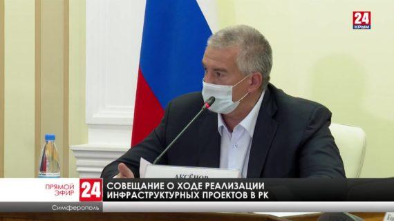 Совещание о ходе реализации инфраструктурных проектов в РК 29.07.21
