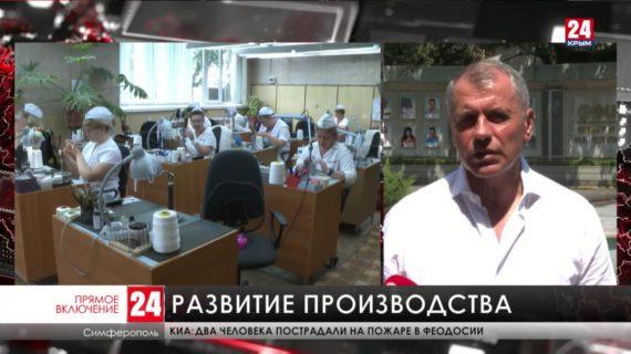 Владимир Константинов встретился с трудовым коллективом одного из ведущих предприятий полуострова