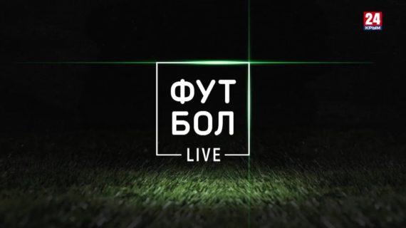 Футбол Live. Выпуск от 26.07.21