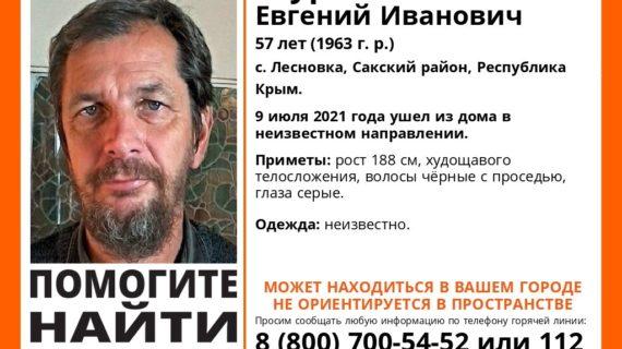 В Сакском районе без вести пропал мужчина