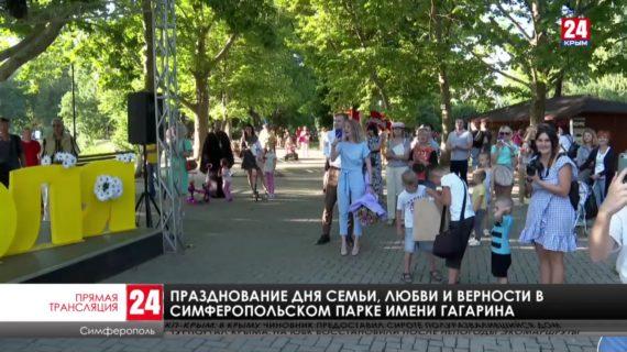В Симферопольском парке имени Гагарина продолжают отмечать День семьи, любви и верности