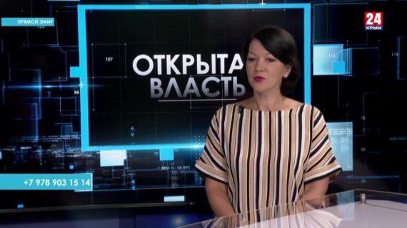 Открытая власть. Юлия Гаврилова. Выпуск от 30.07.21