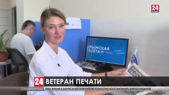 «Крымская газета» празднует свой день рождения