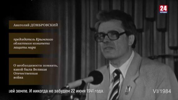 Голос эпохи. Выпуск № 160. Анатолий Домбровский