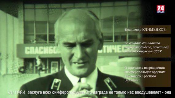 Голос эпохи. Выпуск № 161. Владимир Клименков