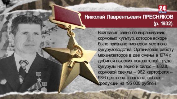 Наши ГЕРОИ. Николай Пресняков