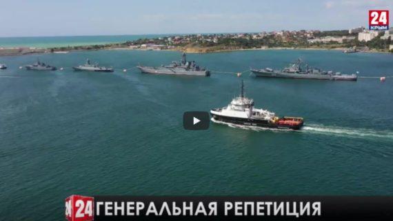 В Севастополе прошла генеральная репетиция дня Военно-морского флота