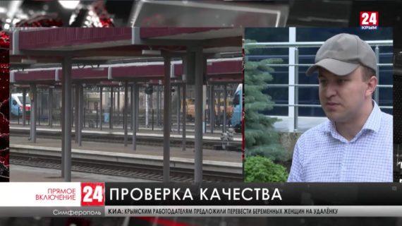 Крымский общественный транспорт оценят федеральные эксперты