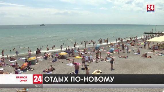Новости Ялты. Выпуск от 26.07.21