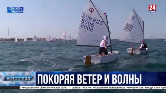Покоряя ветер и волны. В Севастополе стартовал Чемпионат и Первенство Южного федерального округа по парусному спорту