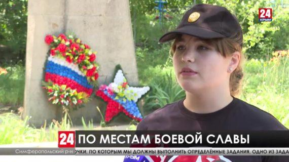 По местам боевой партизанской славы. В Крыму проходит третий этап похода участников движения «Юнармия»