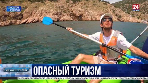 Больше десяти каякеров каждый день терпят бедствие в бухтах Севастополя. Как защитят туристов?