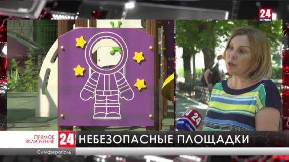 В Общественной палате Крыма обсудили вопросы безопасности детских площадок