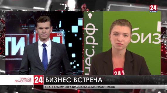 В Крым приехал председатель правления Федеральной корпорации по развитию малого и среднего предпринимательства