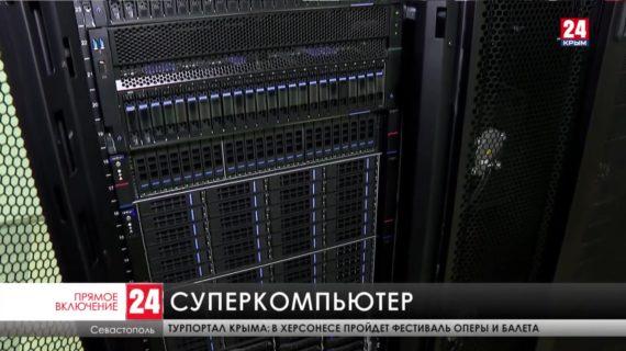 Севастопольские учёные получили самый мощный на полуострове суперкомпьютер