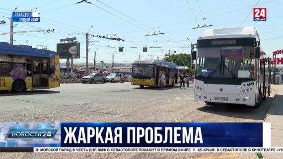 +37 в салоне автобуса: будут ли работать кондиционеры в севастопольском общественном трансопрте?