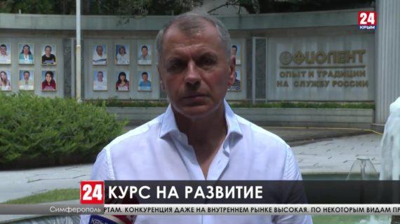 Владимир Константинов посетил одно из ведущих предприятий полуострова. Какие вопросы обсуждались на встрече ?