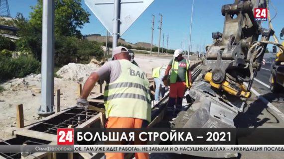 В Крыму подвели итоги строительной отрасли за первое полугодие 2021 года. Какими результатами может похвастаться Республика?