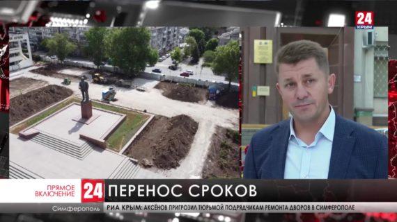 Когда в Симферополе планируют завершить реконструкцию площадей Ленина и Куйбышева