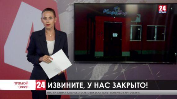 Закрыто до утра. Соблюдают ли в кафе и ресторанах на Севере Крыма указ Главы Республики?