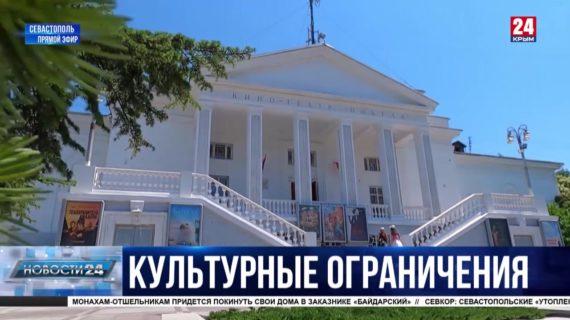 Запрет на продажу еды и социальная дистанция. Как в Севастополе работают театры и кино?