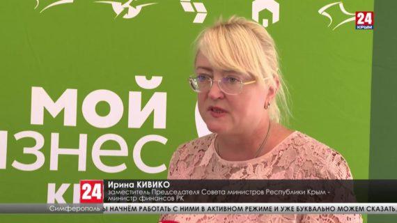 Как прошла встреча крымских предпринимателей и представителей федеральной корпорации?
