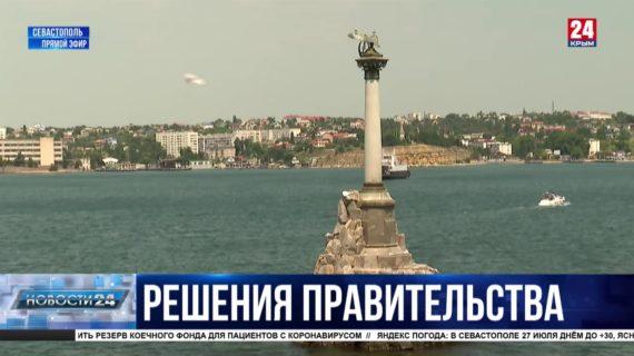 Новости Севастополя. Выпуск от 26.07.21