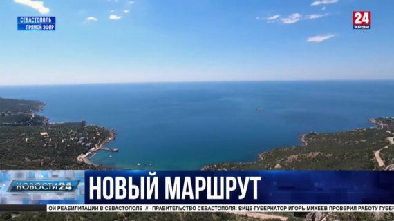 В районе урочища Батилиман открыли новый туристический маршрут