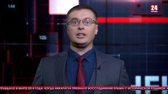 Мнение 24. Торговля с Никарагуа, Крым на украинской карте и трудоустройство киевских журналистов