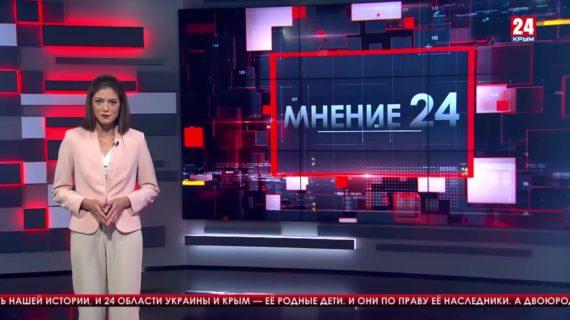 Мнение 24. Шутки в сторону! Украина на пороге гражданской войны