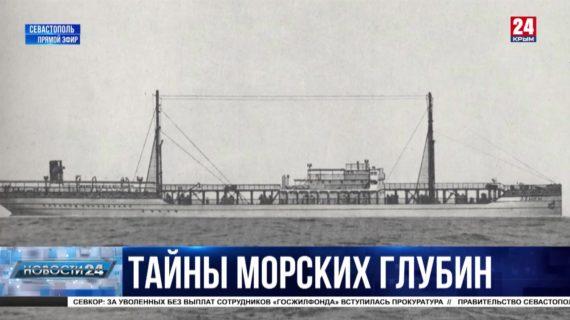 Новая экспедиция: севастопольские ученые ищут затонувших в годы войны санитарные суда «Белосток» и «Ленин»
