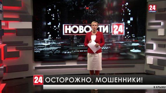 В Крыму мошенники стали выдавать себя за поддержку популярных банков