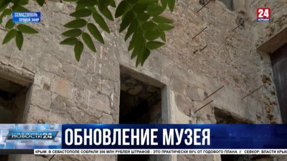 Новая крыша, окна и фасад: когда в Севастополе завершат ремонт музея имени Крошицкого?