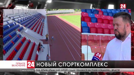 Новый спортивный комплекс в Севастополе вскоре встретит первых гостей