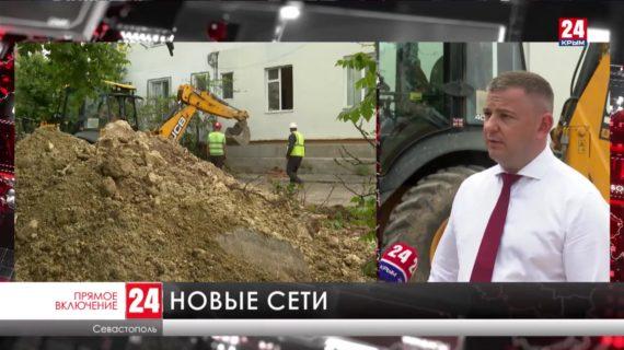 В Севастополе обновляют канализационные сети