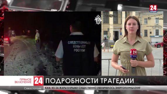 В Севастополе продолжают выяснять подробности смертельного ДТП