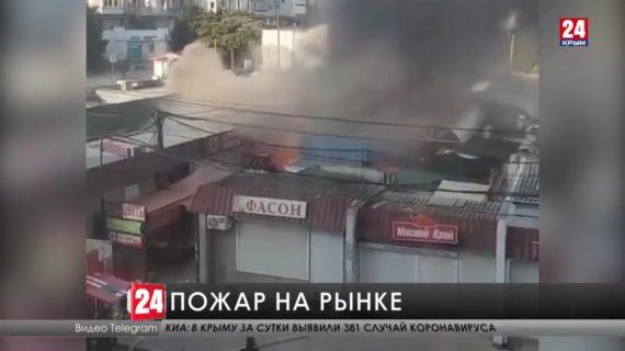 В Севастополе потушили пожар на Шевченковском рынке