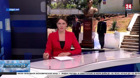 На Северной стороне открыли памятник командующему авиацией войск ПВО СССР Николаю Москвителеву