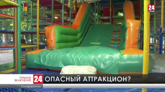 Девочка сломала позвоночник в Детском парке Симферополя