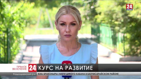 Сёла Раздольненского района активно развиваются