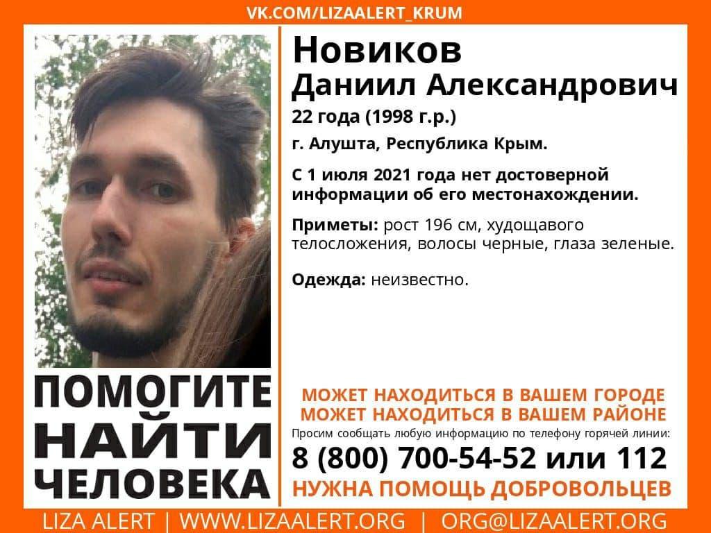 В Крыму без вести пропал 22-летний парень