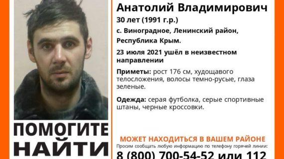 В Ленинском районе без вести пропал 30-летний мужчина
