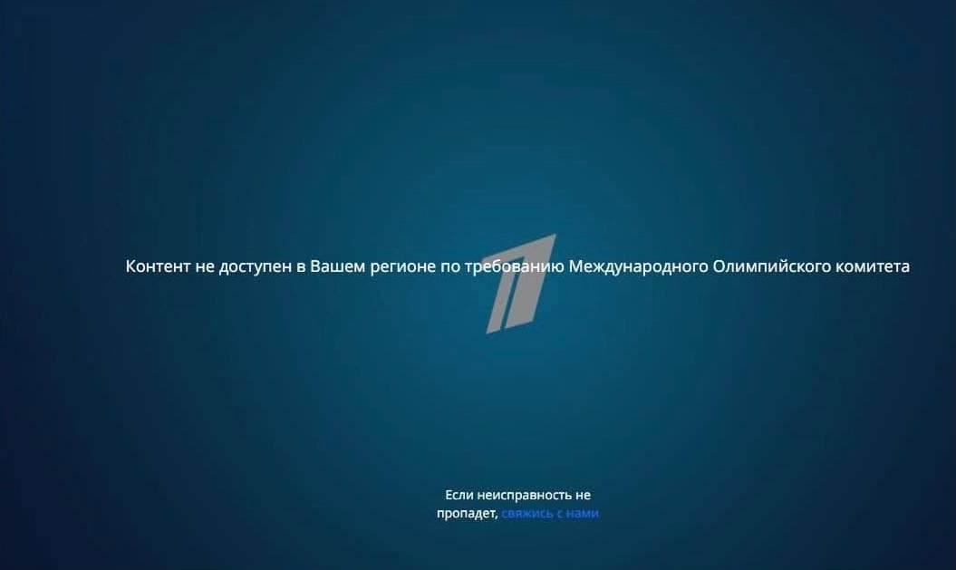 Директор Первого канала объяснил, почему крымчане не могут посмотреть онлайн-трансляцию Олимпийских Игр