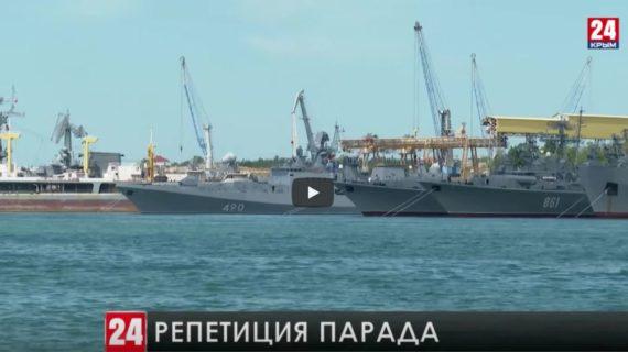 В Севастополе проходит репетиция парада ко дню Военно-морского флота