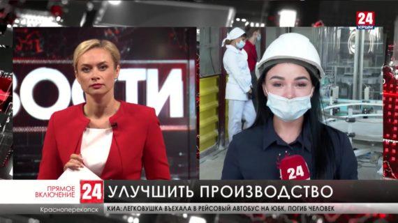 На Крымском содовом заводе запустили новый фасовочно-упаковочный комплекс