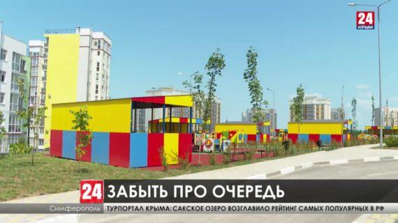 Новые детские сады по современной технологии строят в Крыму
