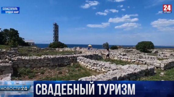 Севастопольские локации свадебного туризма будут предлагать иностранцам