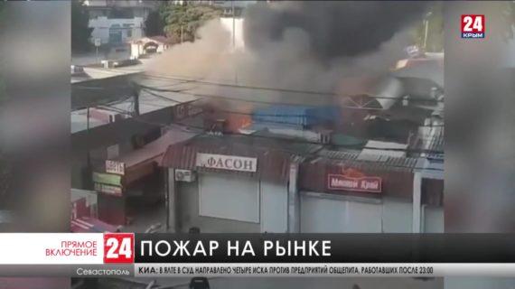 В Севастополе горели торговые точки на продуктовом рынке