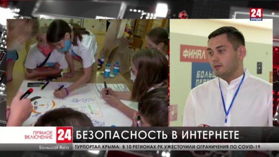 В «Артеке» стартовал заключительный день финала Всероссийского конкурса «Большая перемена»